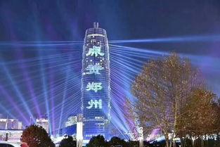 零点灯光秀,闪耀郑州,惊艳全国