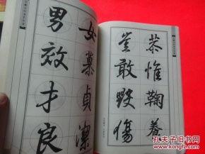 王羲之行书千字文(当代最美行书千字文)_1659人推荐