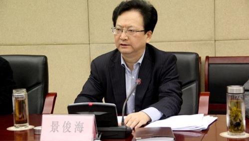吉林省人大常委会决定任命景俊海为吉林省副省长代理省长