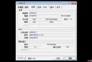 W510,上图 后加 I7 920XM 和INTEL SSD 多图33P 已更新测试成绩 ThinkPad论坛