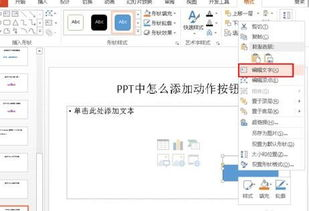PPT2010播放按钮在哪添怎么添加按钮