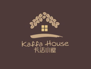 卡法小屋 kaffa house企业标志