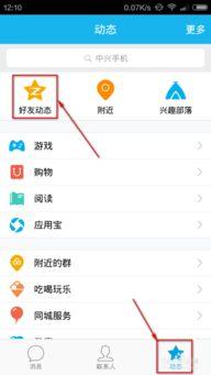 如何用手机给QQ空间相册设置观看权限