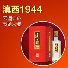 滇西1944白酒(滇西1944中山东被日本女人调戏是哪集?)