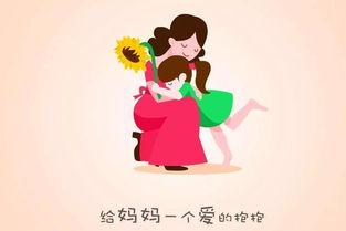 给妈妈一个爱的抱抱 Happy mother s day