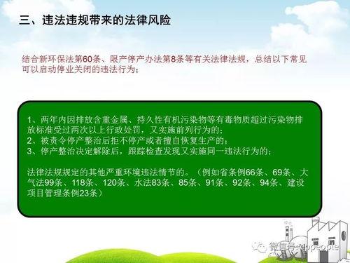工厂环保方面的法律法规