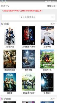影视TV安卓版 手机电影播放器 2.4官方版下载