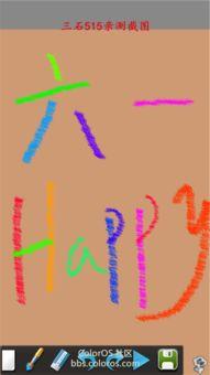 童心童画 儿童快乐涂鸦 游戏 资源分享 ColorOS官方社区,OPPO手机系统论坛