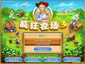 疯狂农场3 经营农场的游戏 中文版
