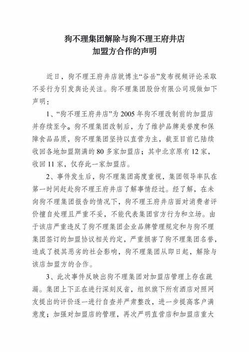 狗不理集团发声明解除与王府井店加盟方的合作