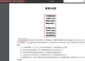 利亚德2016年报:资料显示,李军是博士研究生学历,曾经教过书.
