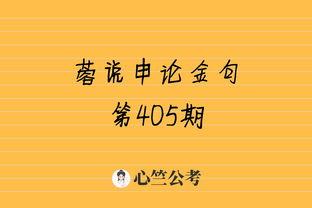38期论码金句