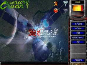红色警戒2尤里的复仇MOD 世纪之战V1.54 游戏截图