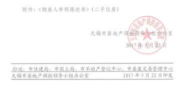 无锡限卖政策细则出台5月20日24时后取得的不动产权证住房