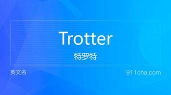 英文名Trotter 的意思 性别含义寓意及印象是什么 英文名 911查询