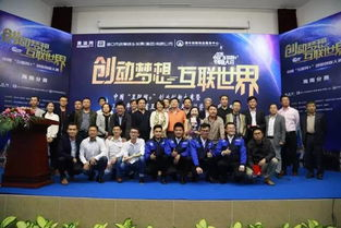 海南省互联网创新创业大赛