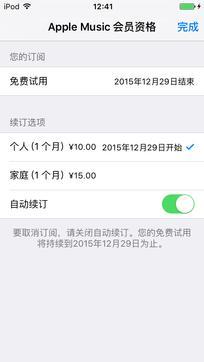 苹果音乐怎么永久免费(QQ业务怎么永久开)