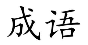 关于合这个字对我三字词语