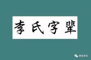 刘姓永字辈起名狗