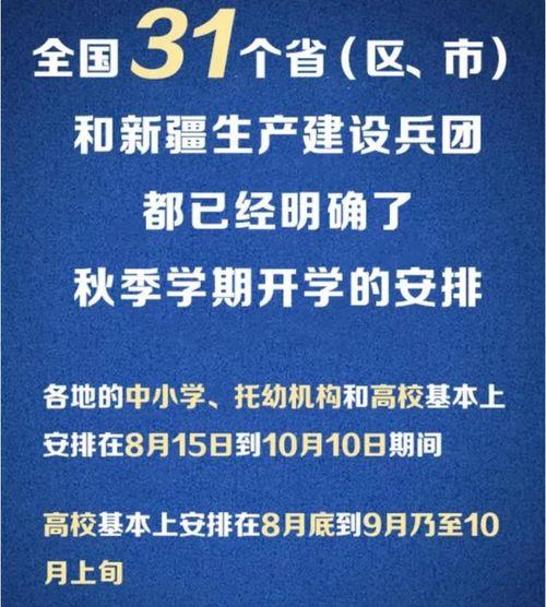 教育部31省秋季开学时间确定,反对一刀切封闭管理,你怎么看