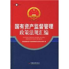 国有资产监督管理法律法规汇编