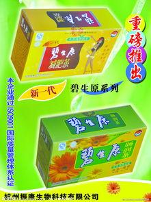 减肥茶广告图片