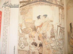 戴敦邦作品 戴敦邦彩绘金瓶梅 12开画册一册全 铜版纸彩印 92幅画作