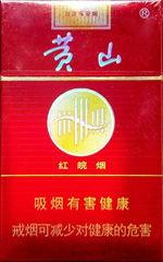 黄山烟全部价格表(黄山烟多少钱一盒?)
