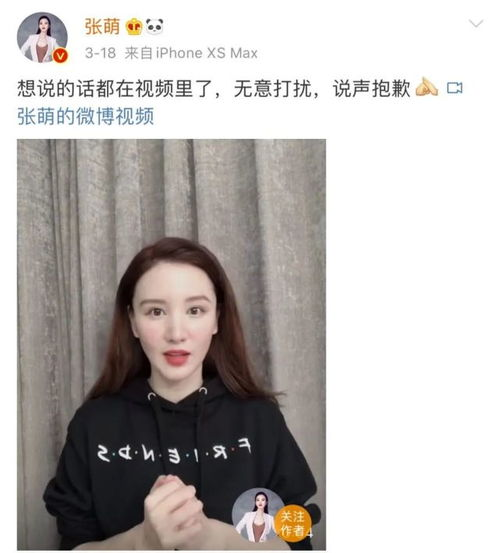 张萌为过激评论道歉张檬,委屈巴巴地表示我是萌,不是檬