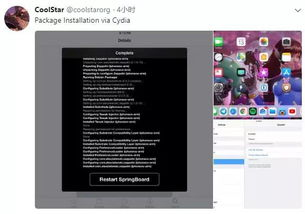 iOS11 完整越狱要来 别高兴的太早