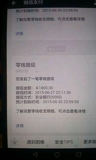 微信转账手机会收到短信吗