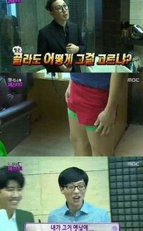 韩娱新闻 无限挑战 HaHa穿刘在石红色短裤 受到冲击 哪里方便