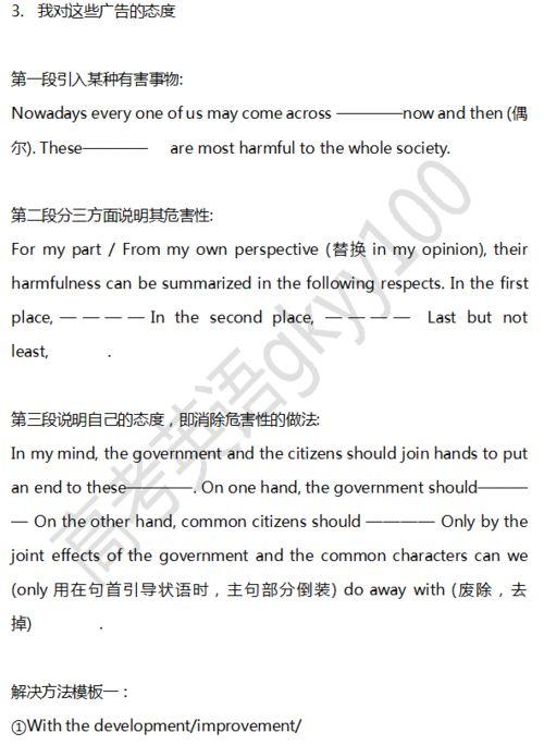 高考英语建议作文