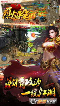 烈火永生手游苹果版 IOS烈火永生手游下载v1.0.0