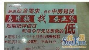 重庆担保贷款(请问重庆市办理房产抵)