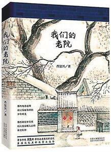 《我们的老院》肖复兴著北京十月文艺出版社