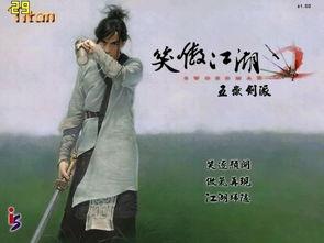 笑傲江湖2五岳剑派简体中文硬盘版下载