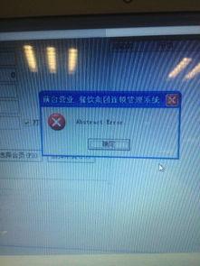 程序提示abstract error错误是什么意思
