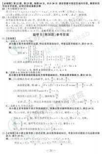 2019年江苏高考语文英语数学试卷答案