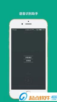 语音转文字助手app