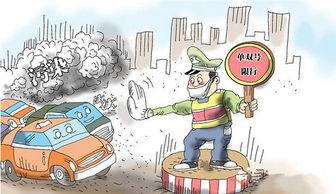 机动车限行该不该入法争议大