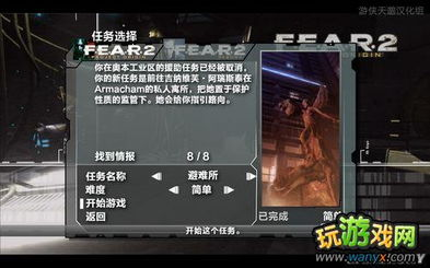 极度恐慌2起源计划中文版下载极度恐慌2起源计划单机游戏下载