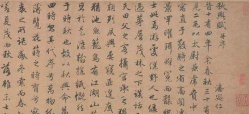 第二个字秋的四字成语有哪些成语