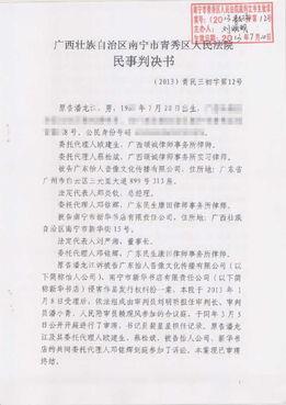 中国第一起非法填词官司 盗用潘龙江 红尘情歌 曲子填词侵权官司胜诉