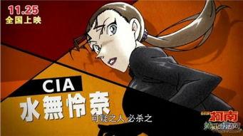 名侦探柯南 纯黑的恶梦 完整版中文预告公布