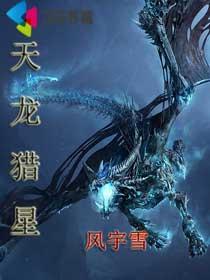 天龙猎星最新章节列表免费阅读全文 txt全集下载 风宇雪 2345小说