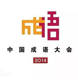中国成语大会经典语录