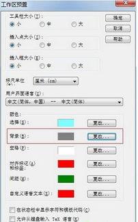 MathType如何更改工作区域的背景颜色