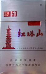 红塔山香烟图片(红塔山,黄山,万宝路)