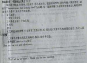 遵义中考作文英语范文